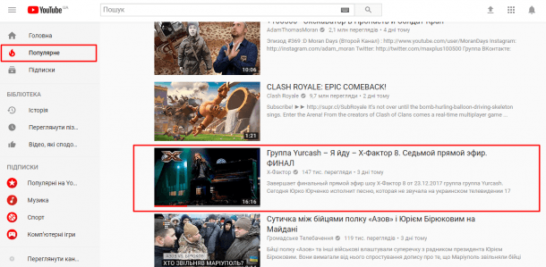 """""""Х-фактор""""-8: выступление """"Юркеш"""" попало в тренды YouTube, картинка, фото, изображение"""