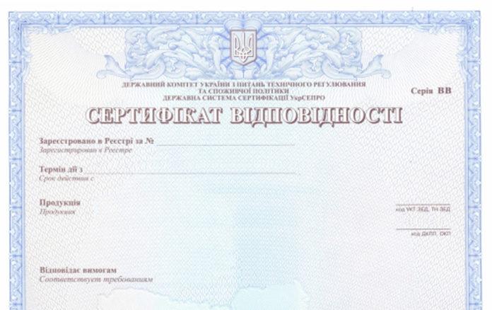 Сертификат соответствия — зачем он нужен и где его получить?