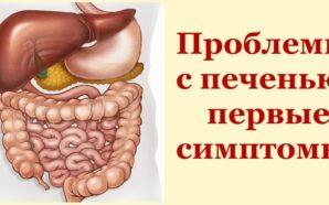 Распознаем симптомы молчаливой печени